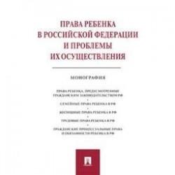 Права ребенка в РФ и проблемы их осуществления.Монография