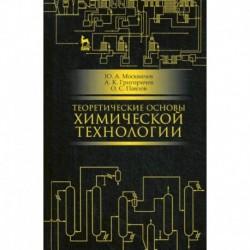 Теоретические основы химической технологии