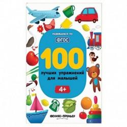 100 лучших упражнений для малышей. Для детей от 4-х лет. ФГОС