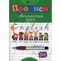 Прописи: английский язык