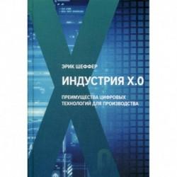 Индустрия Х.О. Преимущества цифровых технологий для производства