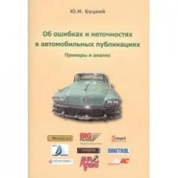 Об ошибках и неточностях в автомобильных публикациях. Примеры и анализ