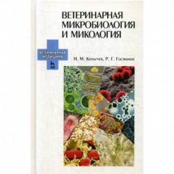 Ветеринарная микробиология и микология