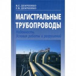 Магистральные трубопроводы. Надежность. Условия работы и разрушений