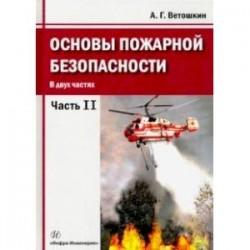 Основы пожарной безопасности. Часть 2.Учебное пособие