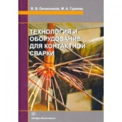 Технология и оборудование для контактной сварки. Учебник