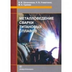 Металловедение сварки титановых сплавов. Учебное пособие