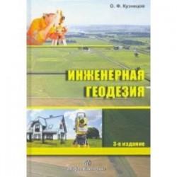 Инженерная геодезия. Учебное пособие