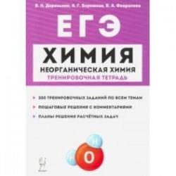 ЕГЭ Химия. 10-11 классы. Тренировочная тетрадь. Неорганическая химия. 300 заданий