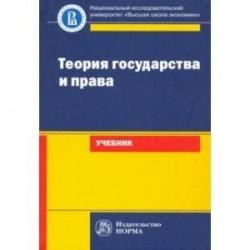 Теория государства и права. Учебник для юридических вузов и факультетов