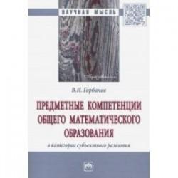 Предметные компетенции общего математического образования в категории субъектного развития