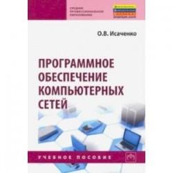 Программное обеспечение компьютерных сетей. Учебное пособие