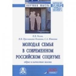 Молодая семья в современном российском социуме. Образ и качество жизни. Монография