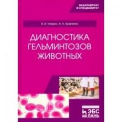 Диагностика гельминтозов животных. Учебное пособие