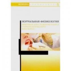 Нормальная физиология. Практикум для II курса стоматологического факультета. Учебное пособие