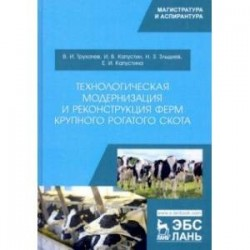 Технологическая модернизация и реконструкция ферм крупного рогатого скота