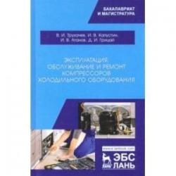 Эксплуатация, обслуживание и ремонт компрессоров холодильного оборудования. Учебное пособие
