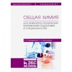 Общая химия. Для инженерно-технических направлений подготовки и специальностей. Учебное пособие