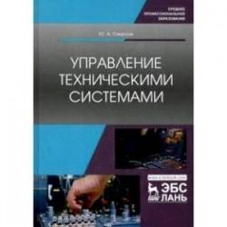 Управление техническими системами. Учебное пособие