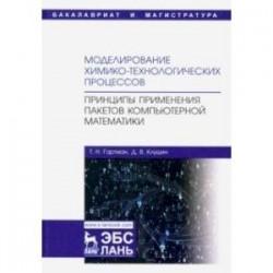 Моделирование химико-технологических процессов. Принципы применения пакетов компютерн. математики