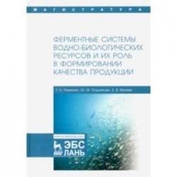 Ферментные системы водно-биологических ресурсов и их роль в формировании качества продукции