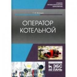 Оператор котельной. Учебное пособие