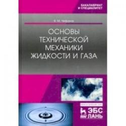 Основы технической механики жидкости и газа. Учебное пособие