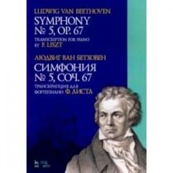 Симфония № 5, сочинение 67. Транскрипция для фортепиано Ф.Листа
