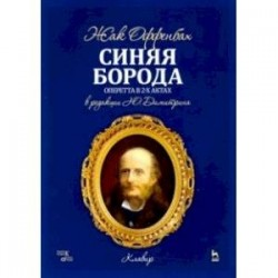 Синяя Борода. Оперетта в 2-х актах 4-х картинах. Ноты
