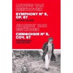 Симфония № 5, соч.67. Карманная партитура