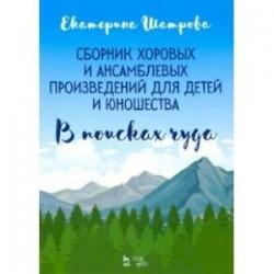 Сборник хоровых и ансамблевых произведений для детей и юношества. 'В поисках чуда'. Ноты