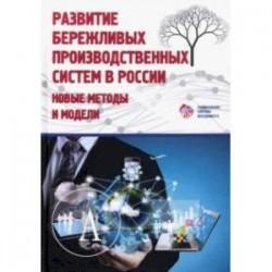 Развитие бережливых систем в России. Новые методы и модели