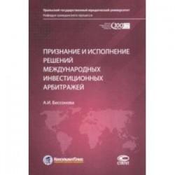 Признание и исполнение решений международных инвестиционных арбитражей