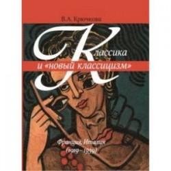 Классика и 'новый классицизм' Франция, Италия (1919 - 1939)