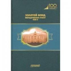 Золотой фонд методических работ. В 3-х томах. Том 2