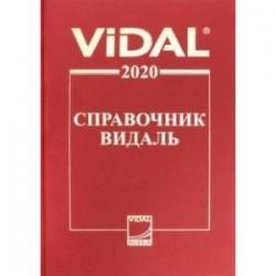 Справочник Видаль 2020. Лекарственные препараты в России