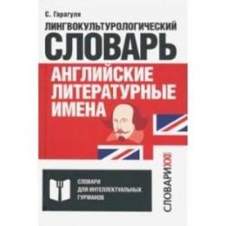 Английские литературные имена. Лингвокультурологический словарь
