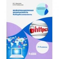 Информационная безопасность. 7-9 класс. Кибербезопасность. Учебное пособие