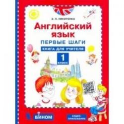 Английский язык. 1 класс. Первые шаги. Книга для учителя