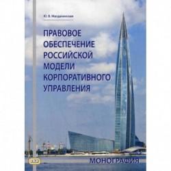 Правовое обеспечение российской модели корпоративного управления