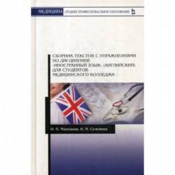Сборник текстов с упражнениями по дисциплине 'Иностранный язык' (английский) для студентов медицинского колледжа