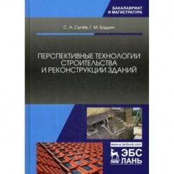 Перспективные технологии строительства и реконструкции зданий