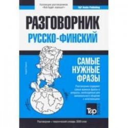 Финский разговорник и тематический словарь. 3000 слов