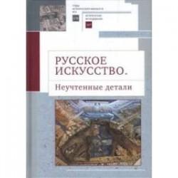 Русское искусство. Неучтенные детали