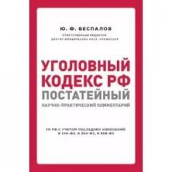 Уголовный кодекс РФ. Постатейный научно-практический комментарий