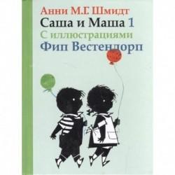 Саша и Маша 1.Рассказы для детей (с иллюстр.)