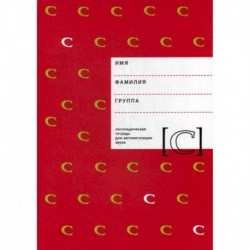 Логопедическая тетрадь для автоматизации звука 'C'