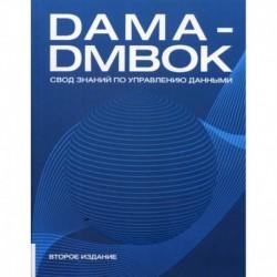DAMA-DMBOK: Свод знаний по управлению данными