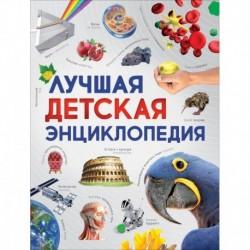 Лучшая детская энциклопедия