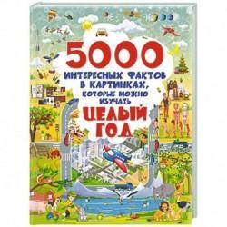 5000 интересных фактов в картинках, которые можно изучать целый год